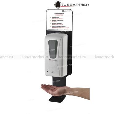 Сенсорный диспенсер для антисептика с каплесборником DSK-1
